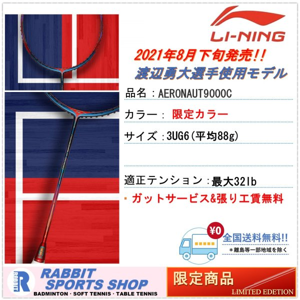 LI-NING AERONAUT9000C リーニン バドミントンラケット 渡辺勇大 選手 使用モデル AN9000C 限定 モデル 8月上-中旬発売