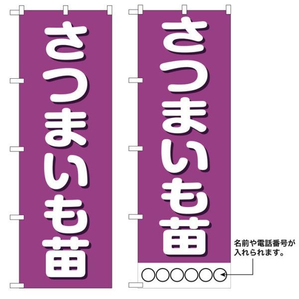 10枚セットのぼり旗 さつまいも苗 名入れ可能   受注生産品