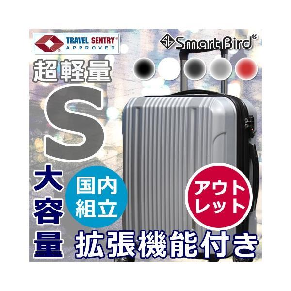 【アウトレット品】スーツケース 大容量 S サイズ キャリーバッグ 小型  超軽量 拡張機能付き 8輪 Wキャスター TSAロック|rabbittuhan