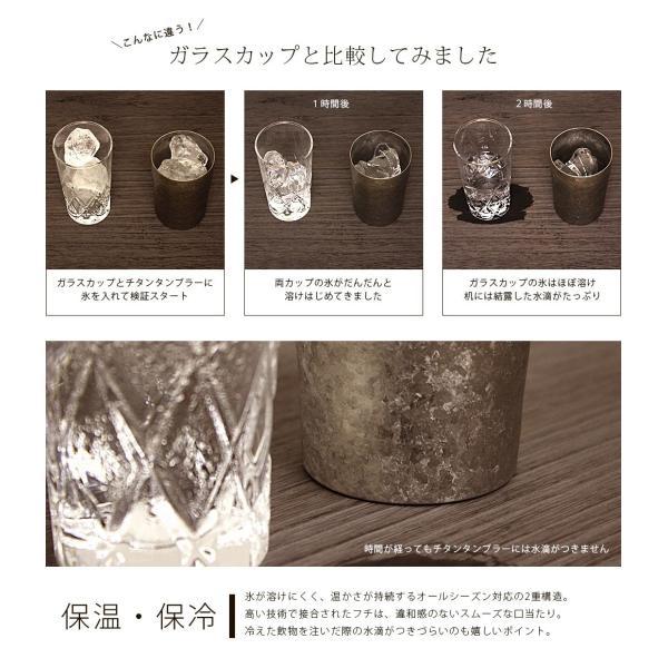 チタン タンブラー 保温 保冷 おしゃれ 二重 名入れ カップ コーヒー 米寿 プレゼント 金婚式 ビアカップ ビールグラス 270cc|rachael|02