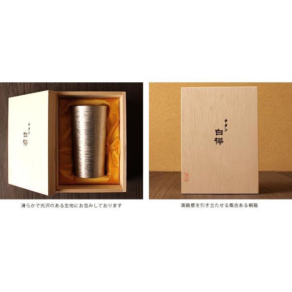 チタン タンブラー 保温 保冷 おしゃれ 二重 名入れ カップ コーヒー 米寿 プレゼント 金婚式 ビアカップ ビールグラス 270cc|rachael|05