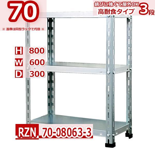 錆びにくいスチールラック幅60奥行30高さ80高耐食RZN70kg/段H800xW600xD3003段収納錆に強い