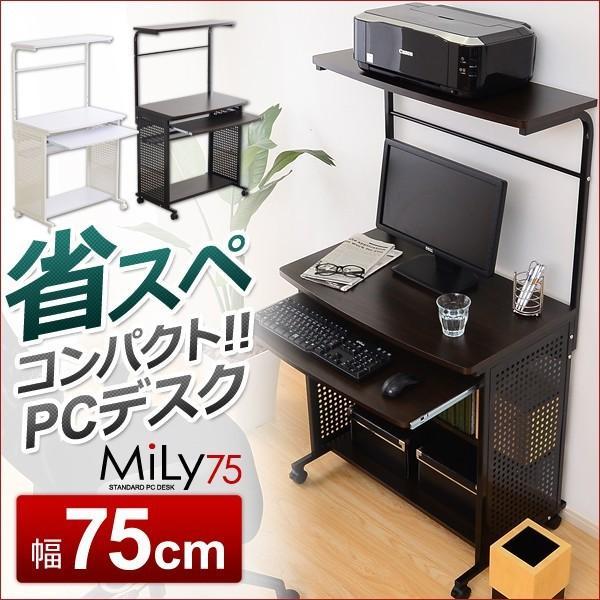 パソコンデスク コンパクト 75cm幅 大量収納 高級感  木目調 キャスター付き|rack-lukit