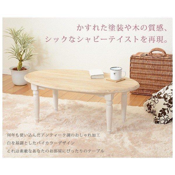 ローテーブル 90cm アンティーク調 ホワイト 楕円形 センターテーブル バイカラー rack-lukit
