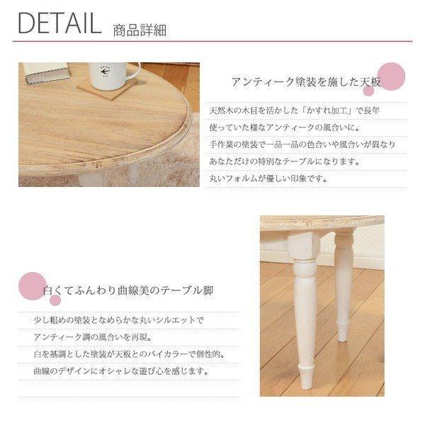 ローテーブル 90cm アンティーク調 ホワイト 楕円形 センターテーブル バイカラー rack-lukit 03