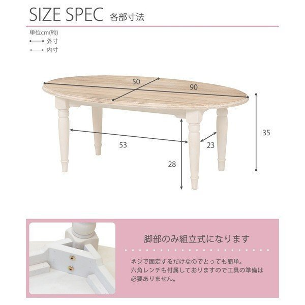 ローテーブル 90cm アンティーク調 ホワイト 楕円形 センターテーブル バイカラー rack-lukit 04