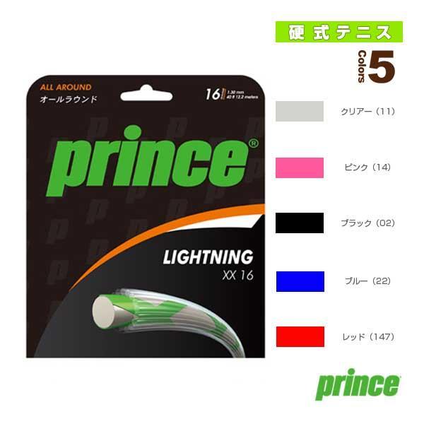 プリンス テニスストリング(単張)  LIGHTNING XX 16/ライトニング XX16(7J398)(モノフィラメント)ガット
