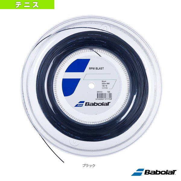 バボラ テニスストリング(ロール他)  RPM ブラスト/RPM BLAST/200mロール(243101)(ポリエステル)ガット