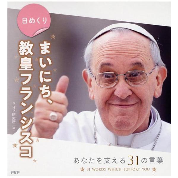 PHP その他書籍・DVD  【日めくり】まいにち、教皇フランシスコ(84554)カレンダー