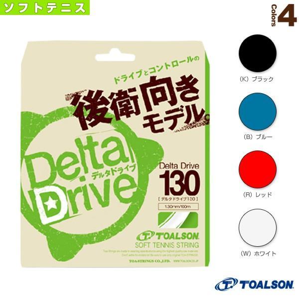 トアルソン ソフトテニスストリング(単張)  Delta Drive 130/デルタドライブ130/後衛向きモデル(6493010)ガットナイロン