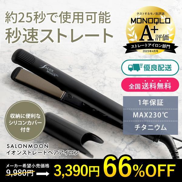 ヘアアイロン ストレート ダブルイオン 強化版 チタニウムプレート 海外対応 プロ仕様 230℃|racne-shop