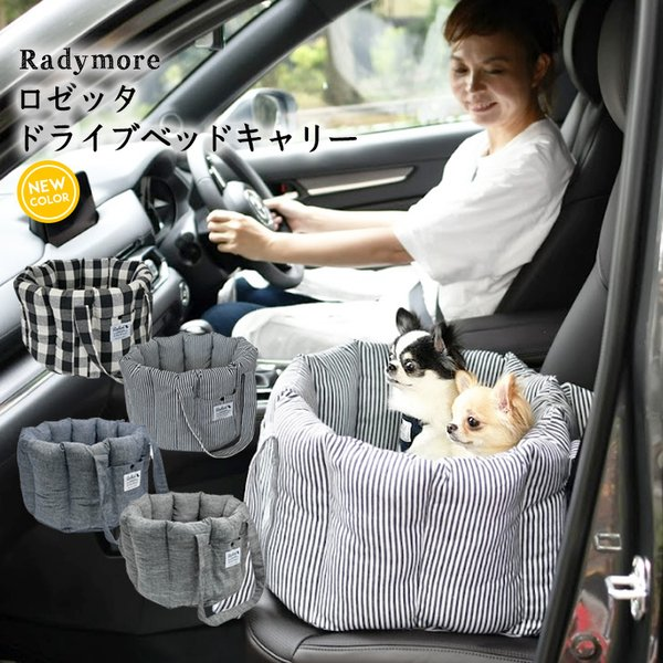 期間限定SALE 4880円 犬 カー用品 ラディカ ロゼッタ ドライブベッドキャリー Mサイズ キャリーバッグ ドライブ カーベッド メール便不可