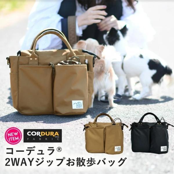  犬 マナー 散歩用品 ラディカ コーデュラ (R)  2WAYジップお散歩バッグ (マナーポーチ付…