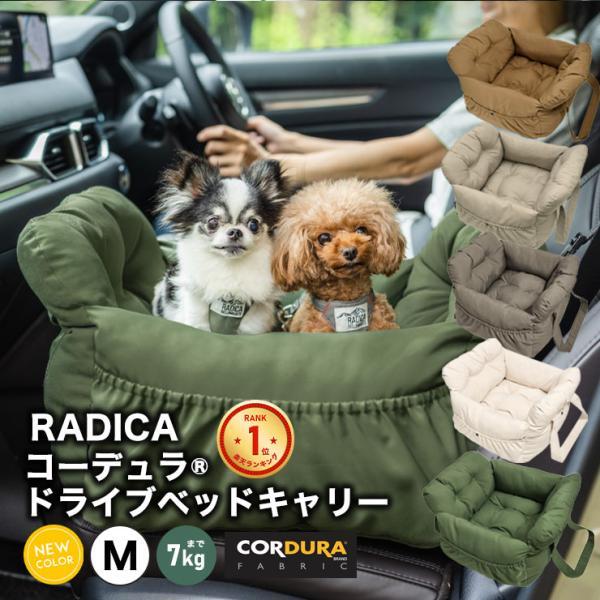 犬 ベッド ラディカ コーデュラ (R) ドライブベッドキャリー Mサイズ〜7Kgまでの小型犬向け カーベッド 防水 耐久 メール便不可
