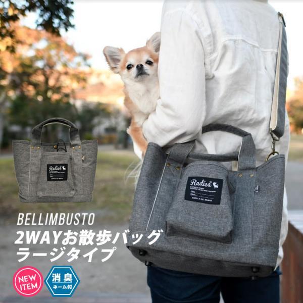 SALE セール 犬 マナー 散歩用品 ラージタイプ 2WAYお散歩バッグ (マナーポーチ付)  消臭機能 おでかけ 大容量 PVC メール便不可