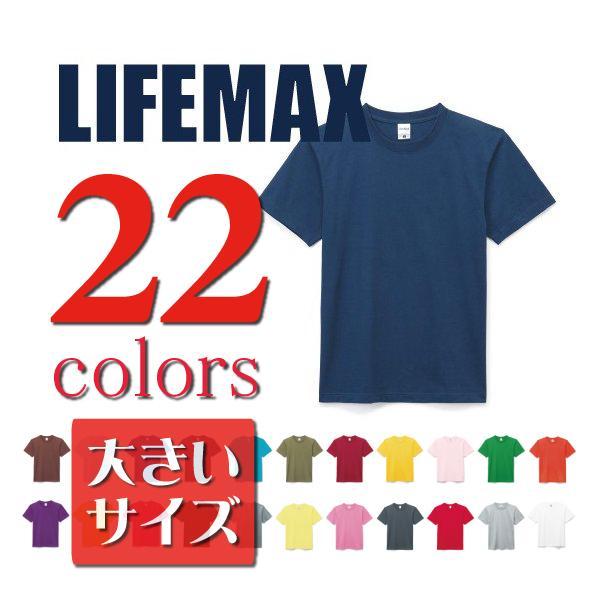 Tシャツ 無地 ライフマックスLIFEMAX/6.2ozヘビーウェイト半袖 無地Tシャツ 大きいサイズ MS1149-b