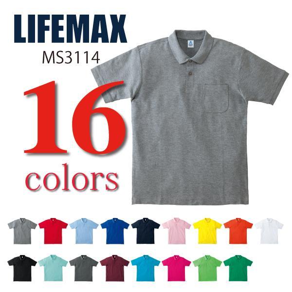 7c062b647ce44e ライフマックスLIFEMAX/6.5oz ポケット付CVC鹿の子ドライポロシャツ MS3114の画像