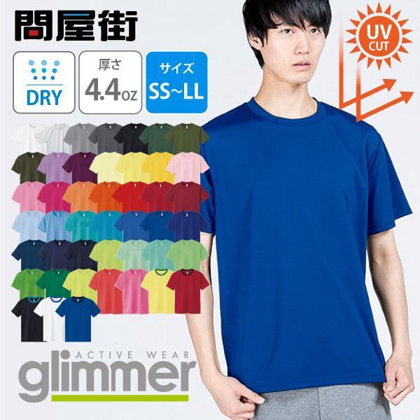 無地Tシャツ無地★グリマー GLIMMER/4.4ozドライ半袖無地Tシャツ メンズ 4.4DRY 300-ACT|radio-flyer