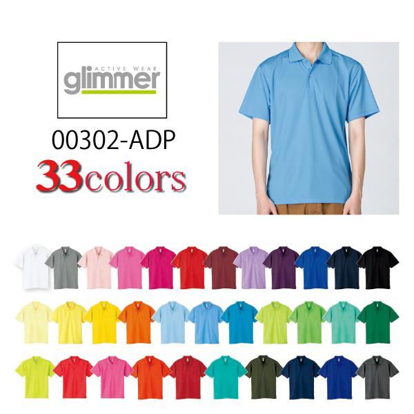 ポロシャツ半袖グリマーGLIMMER/4.4オンスドライ無地ポロシャツ302-ADP