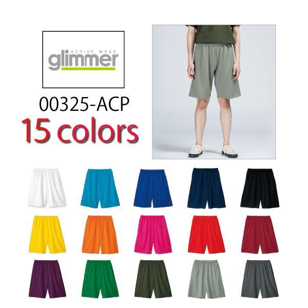 ジャージメンズ/グリマーGLIMMER/4.4ozドライハーフパンツ(無地ジャージ)325-ACP