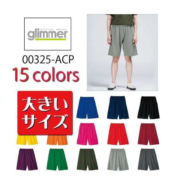 ジャージメンズ/グリマーGLIMMER/4.4ozドライハーフパンツ(無地ジャージ)/大きいサイズ 3L,4L,5L 325-A
