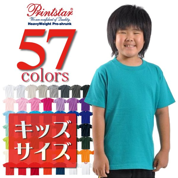 Tシャツ プリントスター Printstar/5.6ozヘビーウェイト半袖Tシャツ 無地Tシャツ 085-CVT-KIDS|radio-flyer