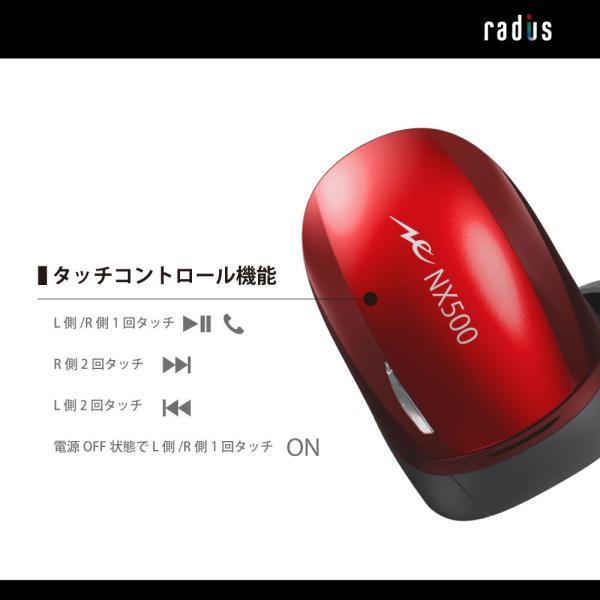 【ポイント10倍・送料無料】ラディウス radius HP-NX500BT NeEXTRAシリーズ 完全ワイヤレスイヤホン Bluetooth対応 タッチセンサー IPX4 防水 あすつく対応 radius 14