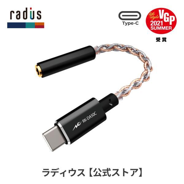 10倍・ ラディウスRK-DA50CKUSBType-C接続ハイレゾ対応DAC搭載超小型ポータブルヘッドホンアンプAndroi