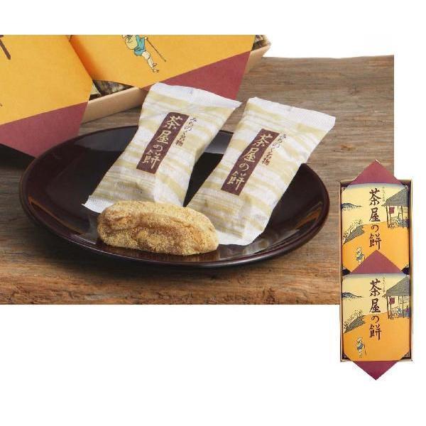 ラグノオ 【茶屋の餅(2包み箱入り)】|rag-s