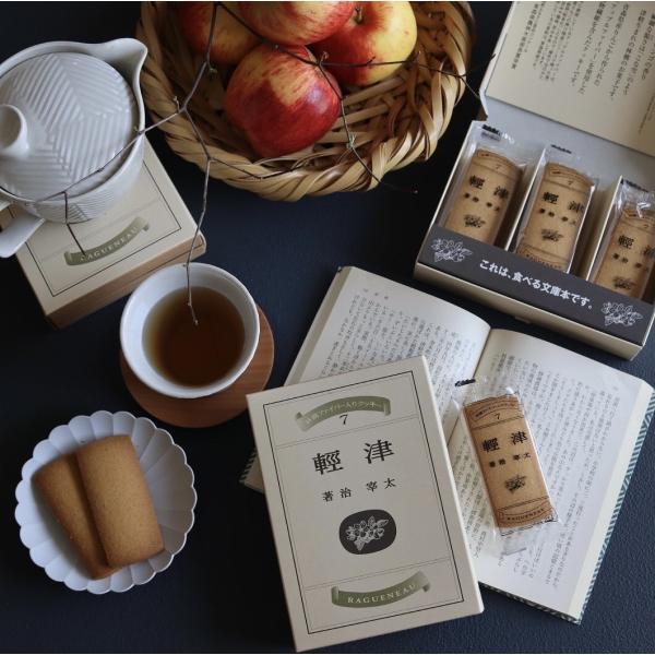 林檎ファイバー入りクッキー 津輕文庫本サイズ|rag-s