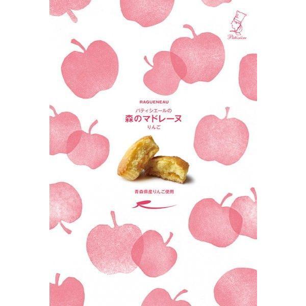 ラグノオ 【森のマドレーヌ・りんご 10個入】|rag-s