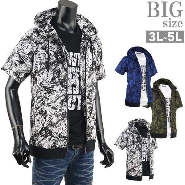 半袖パーカー アンサンブル 大きいサイズ メンズ 2枚セット サマーパーカー 夏 tシャツ 総柄 S01041504 rag001