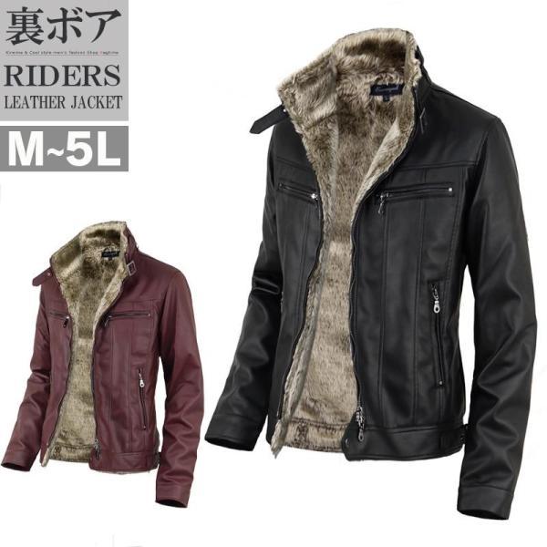 ライダースジャケット メンズ ジャケット ライダース レザージャケット ボア ファー レザー 合成皮革 VK-O137001|rag001