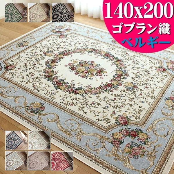 ゴブラン織 ラグ 1.5畳 カーペット ベルギー 絨毯 140x200 おしゃれ 花柄 じゅうたん 送料無料 ラグマット 北欧 インテリア