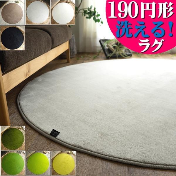 ラグ 洗えるカーペット 円形 190 サラふわ 丸 丸型 北欧 おしゃれ じゅうたん 送料無料 なごみ