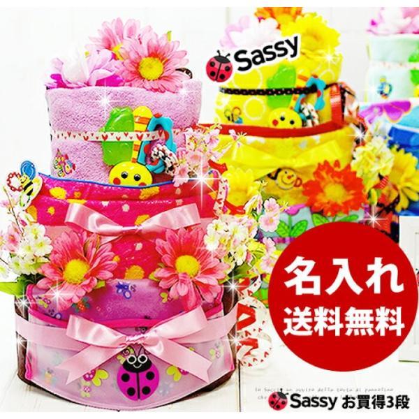 おむつケーキ 出産祝い かわいい オムツケーキ sassy 名入れ 3段