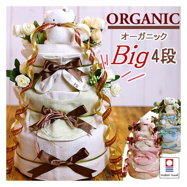 おむつケーキ オーガニック