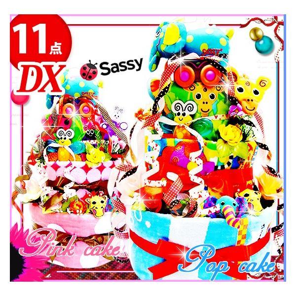 おむつケーキ 出産祝い sassy 名入れ 豪華 11点付き 今治 DX