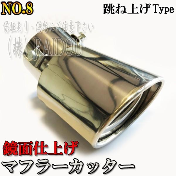 スズキ アルト ラパン H27.6〜 HE33S  マフラーカッター チタン ステンレス 選択式 全8種類 汎用品|raidou|12