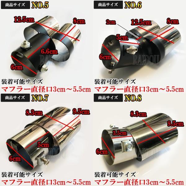 スズキ アルト ラパン H27.6〜 HE33S  マフラーカッター チタン ステンレス 選択式 全8種類 汎用品|raidou|04