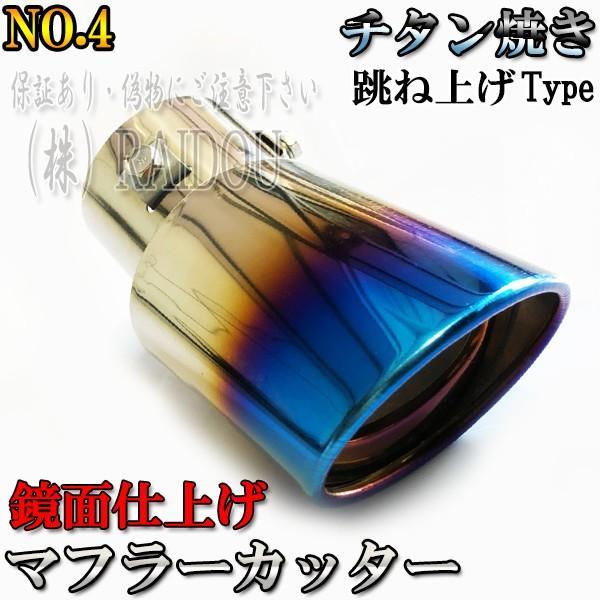 スズキ アルト ラパン H27.6〜 HE33S  マフラーカッター チタン ステンレス 選択式 全8種類 汎用品|raidou|08