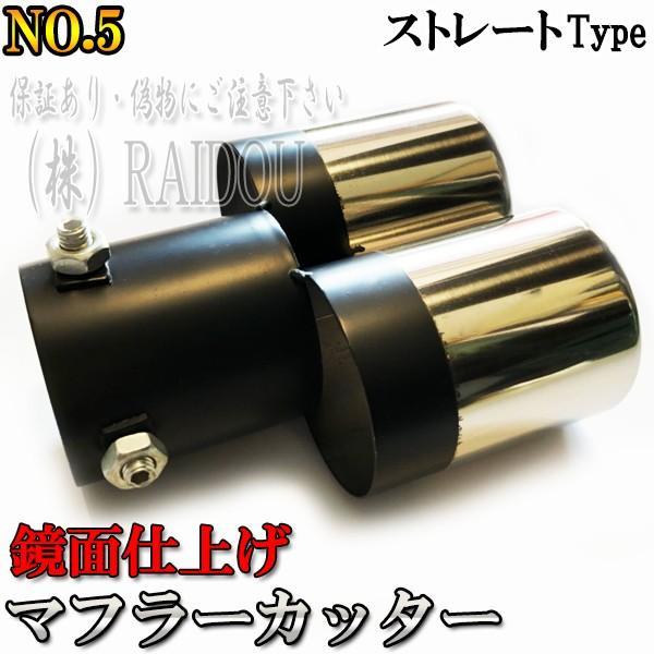スズキ アルト ラパン H27.6〜 HE33S  マフラーカッター チタン ステンレス 選択式 全8種類 汎用品|raidou|09