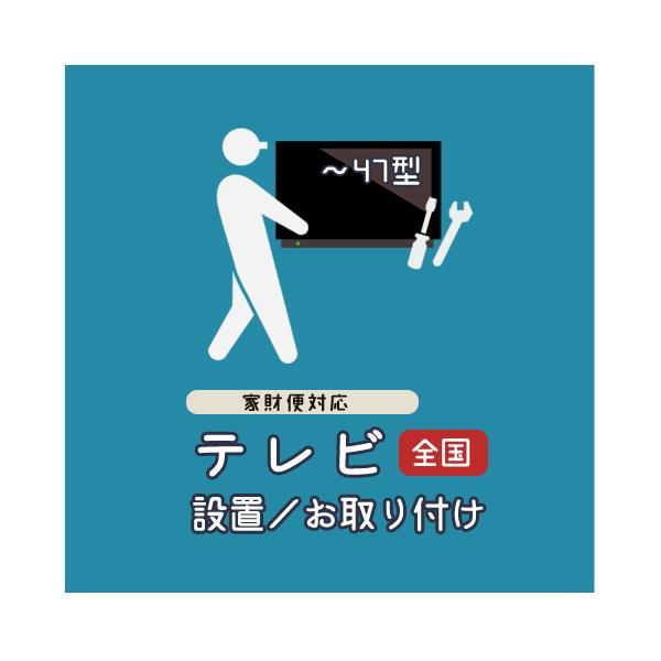 (山口) 液晶テレビ47型まで (全国設置)