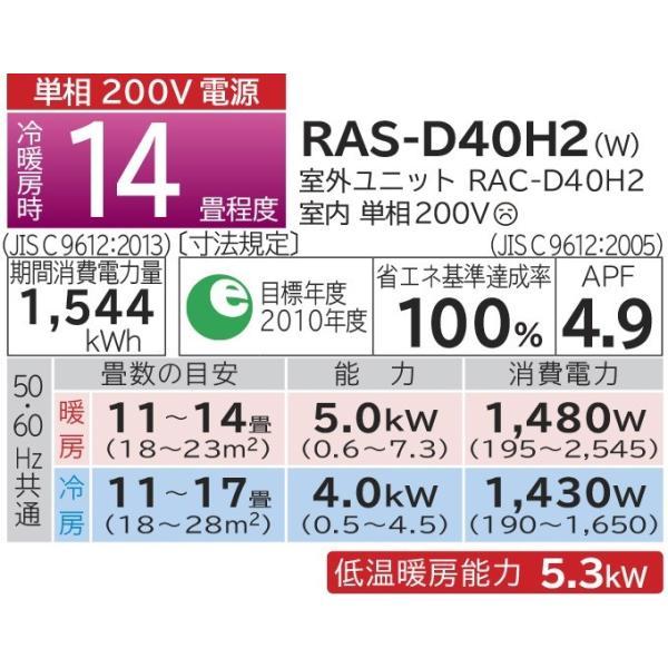 日立 白くまくん ルームエアコン 単相200V 14畳 RAS-D40H2-W スターホワイト (1)