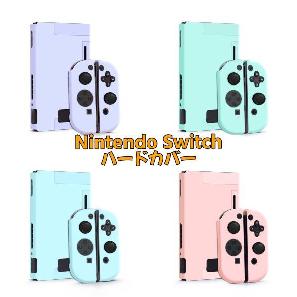 NintendoSwitch対応ハードカバー保護ケースしっとり手触りスイッチ本体ケース滑り止め