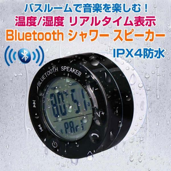 Bluetooth シャワー スピーカー IPX4防水・防塵 温度/湿度リアルタイム表示 防水 シャワールーム バスタブ ◇RIM-BTS66