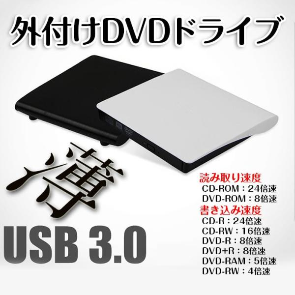 外付けDVDドライブUSB3.0CD-RWDVD-RWスーパーマルチドライブ薄型DVD 生DVD作成CD 生CD作成オーディオメ