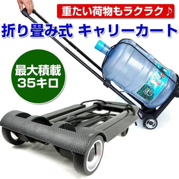 折りたたみ キャリーカート コンパクト キャリーワゴン 軽量 折り畳み バッグ 荷物 運搬 台車 荷台 ◇RIM-CARRYCART05