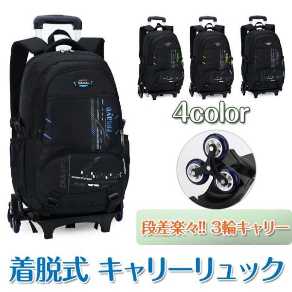 着脱式 キャリーリュック リュックサック バックパック キャリーバッグ トラベルバッグ キャスターバッグ 男女兼用 ◇RIM-BAG-9108