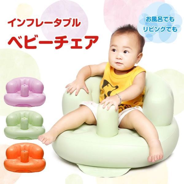 インフレータブル ベビーチェア ベビーソファ 赤ちゃん用 ベビーシート バスチェア バスソファ 椅子 ◇RIM-YINER002